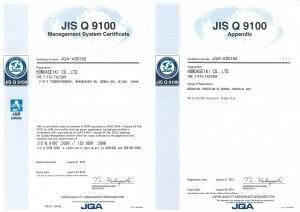 JIS Q  9100  英文