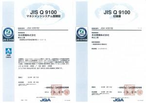 JIS Q 9100 日本語