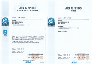 JIS9100 2016版 日本語Ver.